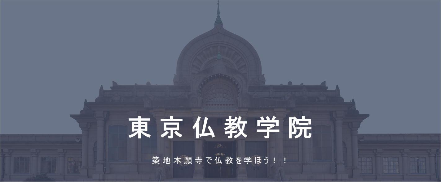 東京仏教学院   仕事や学業と両...